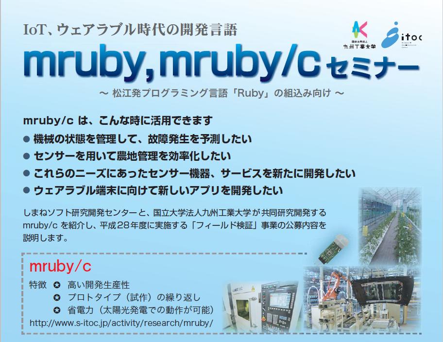 mruby, mruby/cセミナーに参加しました