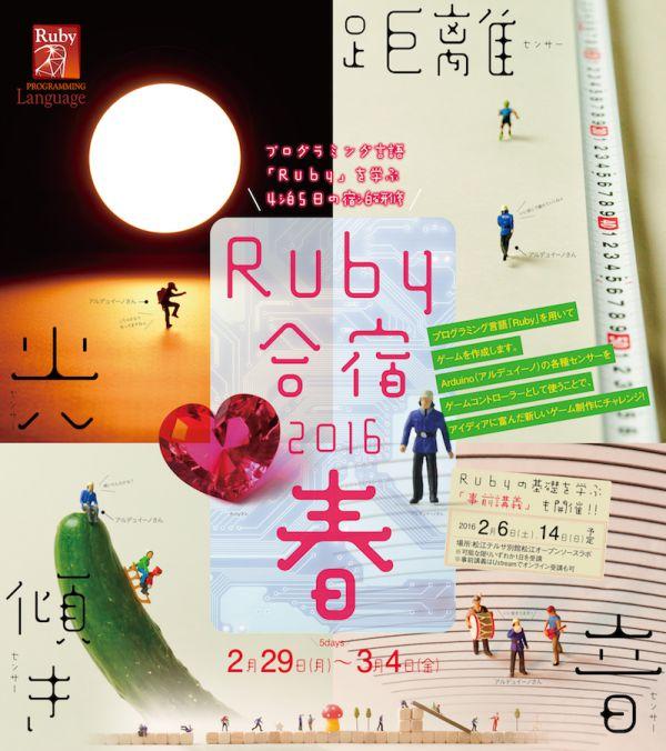 Ruby合宿2016春の発表会