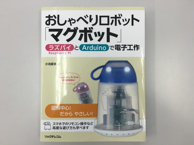 体験的マイコン学習 Aruduino編 第6回 おしゃべりマグボットにセンサーをつけてしゃべらせてみる