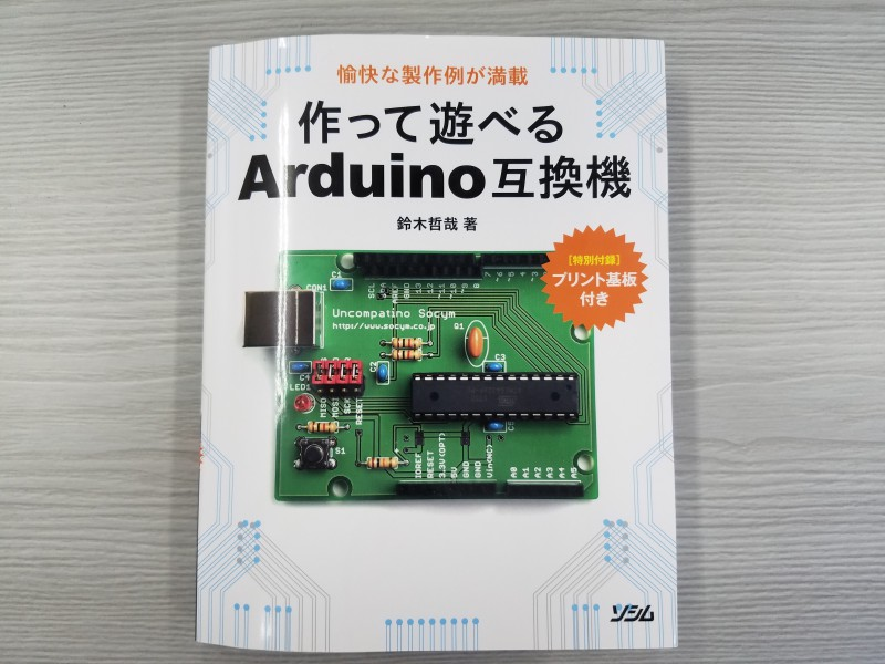 体験的マイコン学習 Aruduino編 第7回 Arduino互換機を自作してみる