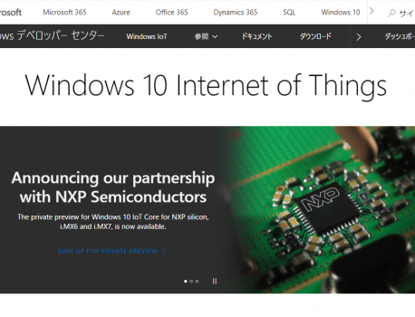 体験的マイコン学習 RaspberryPI編 第8回 Windows10 IoT Coreをインストールしてみる