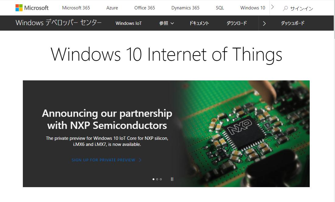 体験的マイコン学習 RaspberryPI編 第8回 Windows10 IoT Coreをインストールしてみる